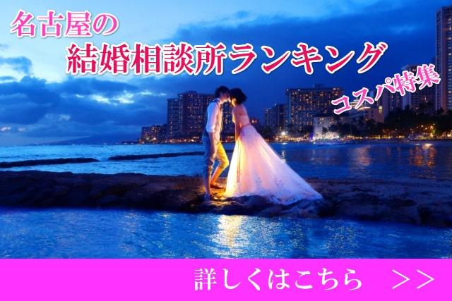 名古屋の結婚相談所ランキング【コスパ特集】