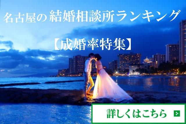 名古屋の結婚相談所ランキング【成婚率特集】